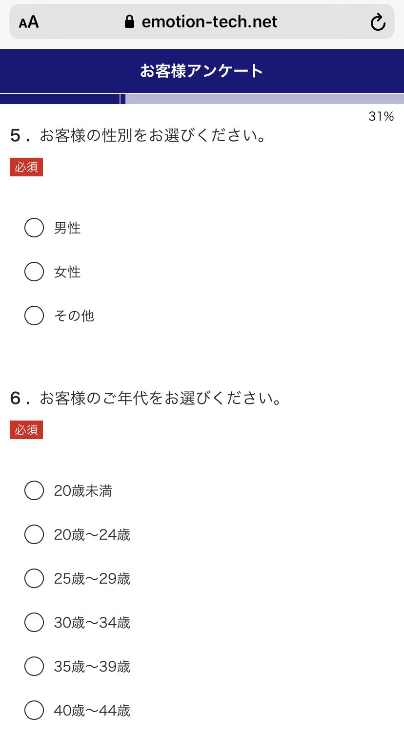 大戸屋webアンケート